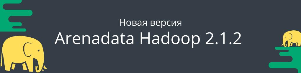 hadoop-2.1.2-b.png