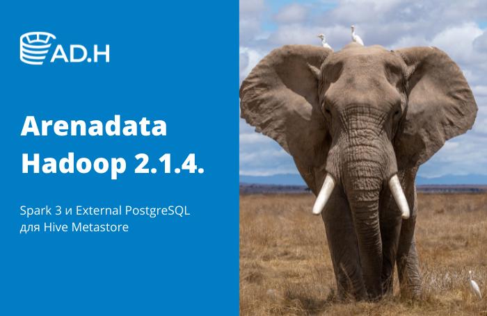 Arenadata Hadoop 2.1.4 со Spark 3 и External PostgreSQL для Hive Metastore